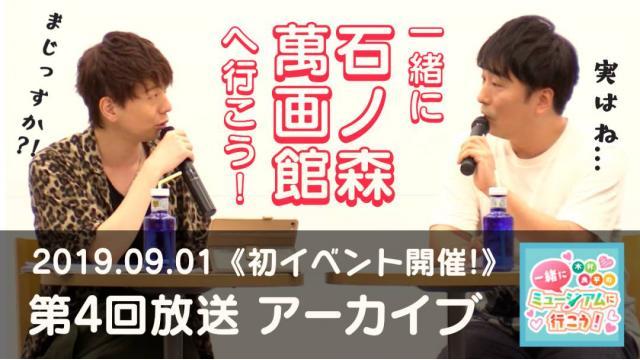 ◆第4回放送◆アーカイブ動画 更新のお知らせ