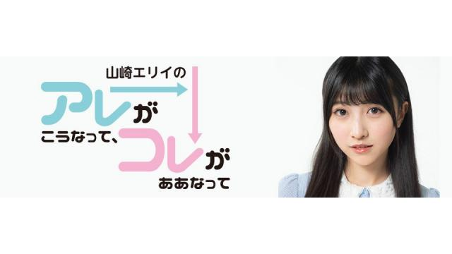山崎エリイの「アレがこうなって、コレがああなって」#2は6月13日放送!