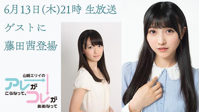 6月13日(木)生放送!山崎エリイのアレコレ#2に初のゲスト「藤田茜さん」が登場!