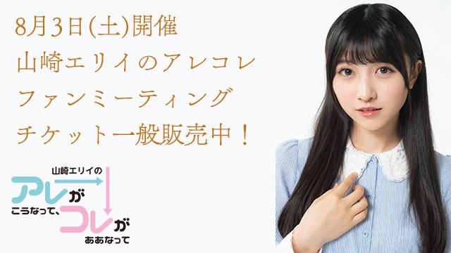 8月3日(土)開催!山崎エリイのアレコレファンミーティング!チケット一般販売中!