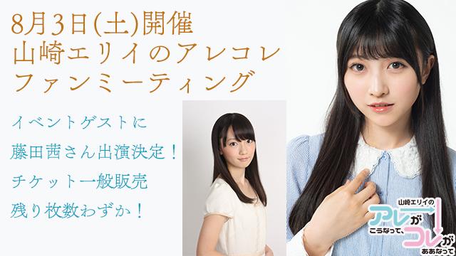 山崎エリイのアレコレ#2ご視聴ありがとうございました!重大発表も!