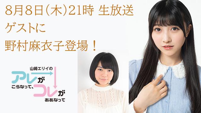 8月8日(木)生放送!山崎エリイのアレコレ#4ゲストに「野村麻衣子さん」が登場!