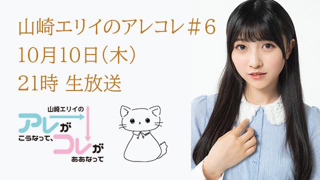 山崎エリイのアレコレ6は10月10日(木)生放送!