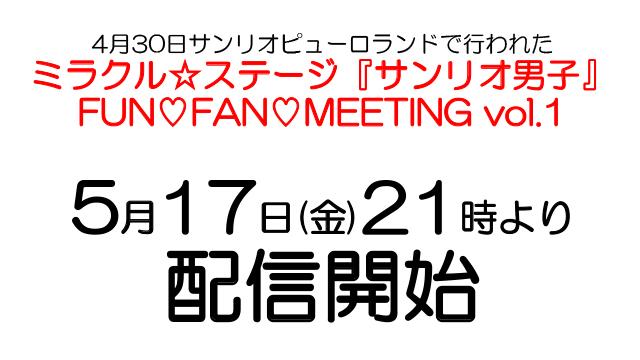 【5/17 21時配信開始】ミラクル☆ステージ『サンリオ男子』FUN♡FAN♡MEETING vol.1