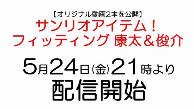 【5/24 21時配信開始】サンリオアイテム!フィッティング 康太&俊介