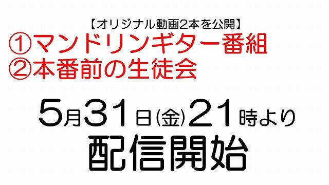 【5/31配信開始】「マンドリンギター番組」&「本番前の生徒会」の2本をお届け!
