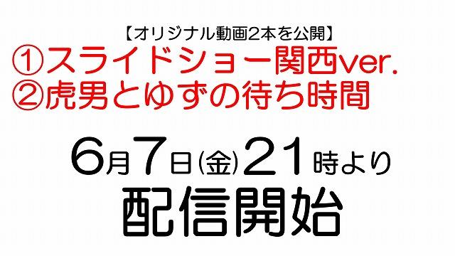 【6/7配信開始】「スライドショー関西ver.」&「虎男とゆずの待ち時間」の2本をお届け!