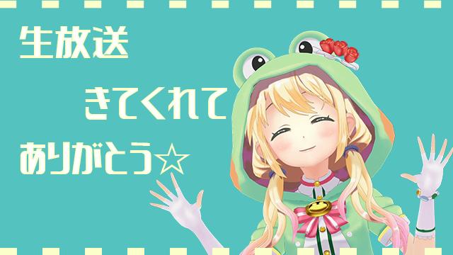 虹ぴょこ会初生放送、ありがとう~!