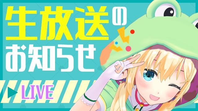 生放送のお知らせ&4コマ漫画5話目更新☆