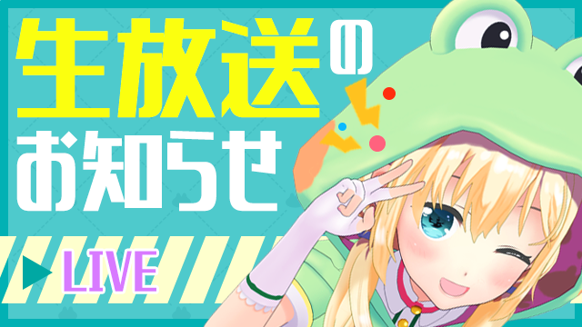 YouTube生放送&虹ぴょこ会放送のお知らせでーす(o'▽'o)ノ