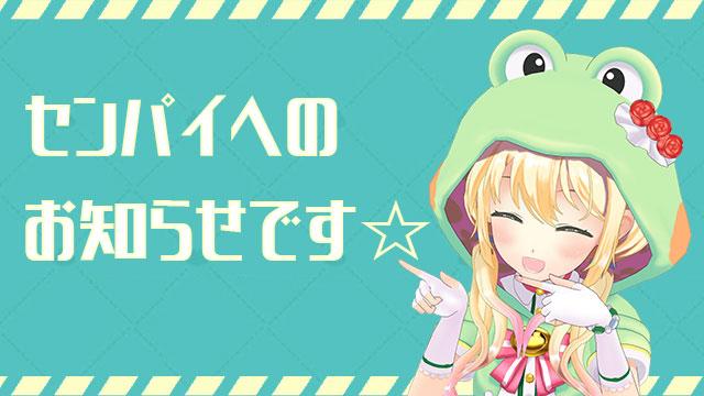 12/5虹ぴょこ会のフレンド申請について