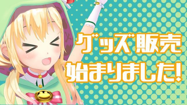 ぴょこ☆フェス限定グッズ、ついに販売開始です!!٩(o'▽'o)و