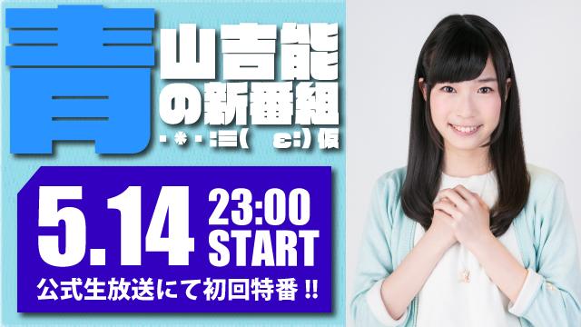 青山吉能の新番組(仮)5月14日放送メール募集のお知らせ