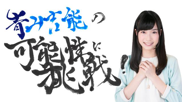 『青山吉能の可能性に挑戦!』10月21日放送とメール募集のお知らせ