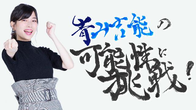 『青山吉能の可能性に挑戦!』5月25日放送とメール募集のお知らせ
