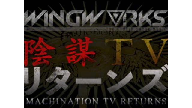 WING WORKSニコニコ生放送「陰謀TVリターンズ」始動!!