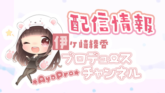 (=゚ω゚)ノ4月12日からの配信情報!!