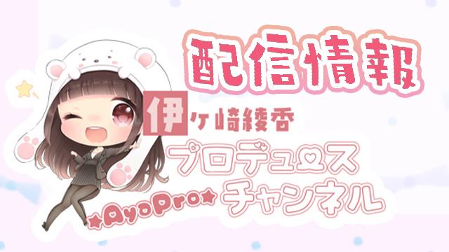 (=゚ω゚)ノ5月3日からの配信情報!!