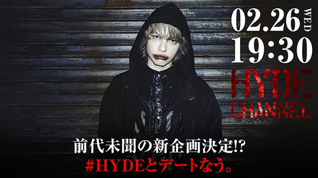 【2月26日(水)19時30分~生放送】【前代未聞の新企画決定!?】 #HYDEとデートなう。