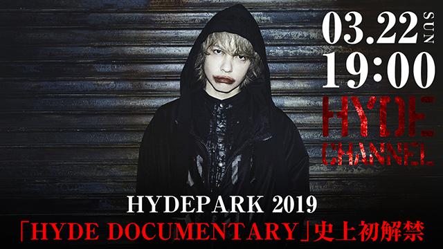 【3月22日(日)19時~放送】HYDEPARK 2019「HYDE DOCUMENTARY」史上初解禁