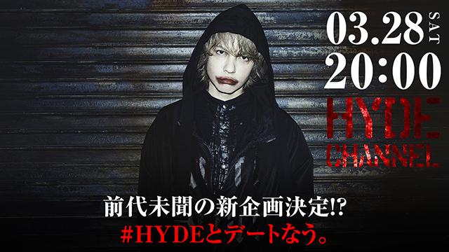 【3月28日(土)20時~再放送】【前代未聞の新企画!?】 #HYDEとデートなう。