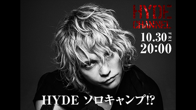 【10/30(金)20:00〜放送】HYDE ソロキャンプ!?