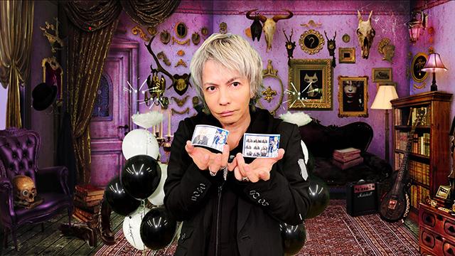 【会員限定】HYDEさん直筆サイン入りプリクラプレゼント【1/29(金)放送分】