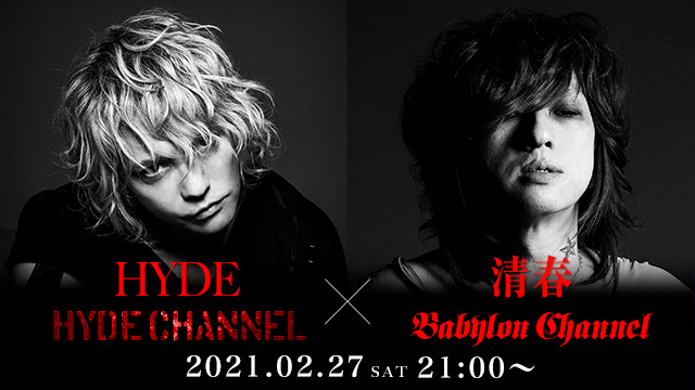【2/27(土)21:00〜生放送】HYDE CHANNEL ☓ BABYLON CHANNEL Collaboration Special HYDE&清春 夜会