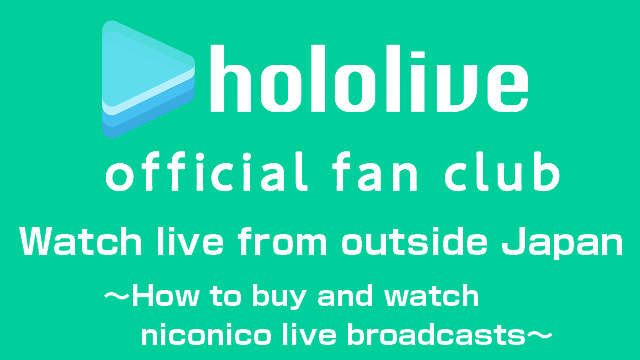 【2】Watch live from outside Japan ~How to buy and watch niconico live broadcasts~(日本国外から生放送を視聴する~生放送の購入方法・視聴方法~)
