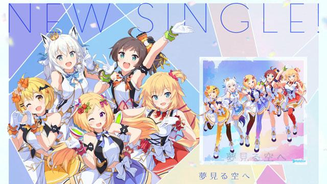 半年ぶりのホロライブ公式曲第2弾「夢見る空へ」第3弾「キラメキライダー☆」リリース決定!