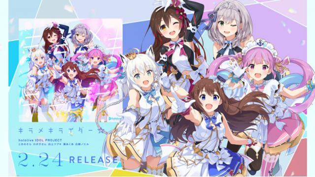 ホロライブ公式曲「キラメキライダー☆」本日リリース開始!