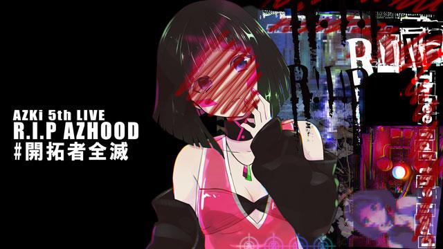 20/7/25(土)「AZKi 5th LIVE R.I.P AZHOOD」、ホロライブ公式CHで有料生放送決定!