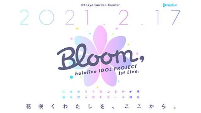 【重要】2021年2月17日(水)hololive IDOL PROJECT 1st Live.『Bloom,』開催決定!各種チケット販売・先行申し込み(抽選)開始!