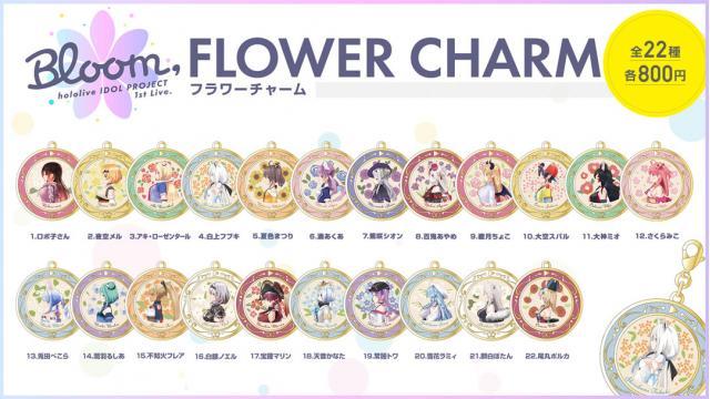 2021年2月17日(水)hololive IDOL PROJECT 1st Live.『Bloom,』グッズ受注再開!各種視聴チケット販売中!
