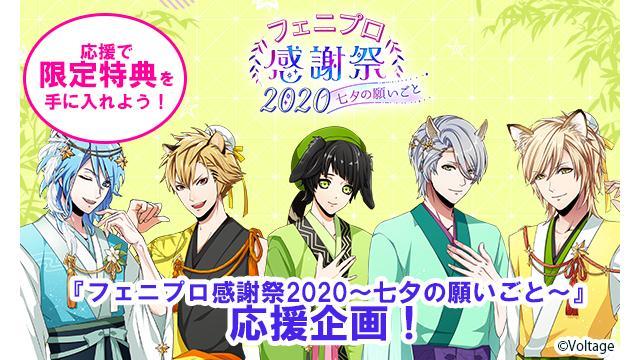 【応援企画】『フェニプロ感謝祭2020~七夕の願いごと~』開始!