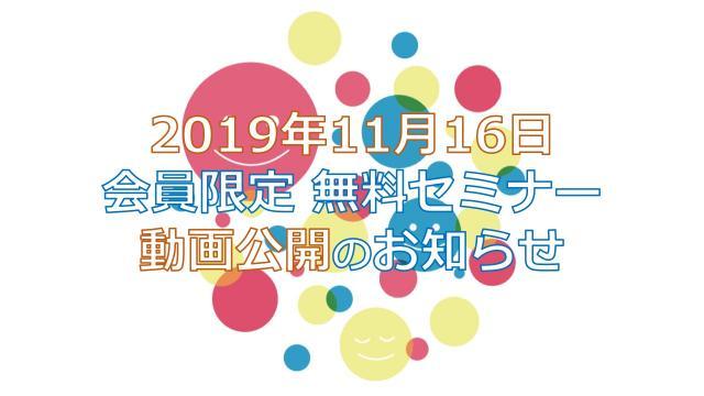 【お知らせ】会員限定 無料セミナー[2019.11.16] 動画公開のお知らせ!