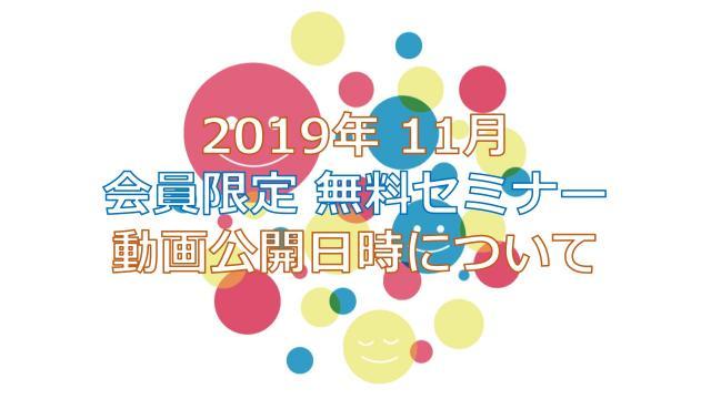 【お知らせ】会員限定 無料セミナー動画[2019.11.16] 公開日時について!