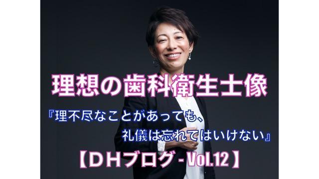 理想の歯科衛生士像【DHブログ - Vol.12】『理不尽なことがあっても、礼儀は忘れてはいけない』