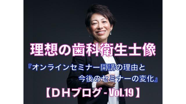 理想の歯科衛生士像【DHブログ - Vol.19】『オンラインセミナー開講の理由と今後のセミナーの変化』