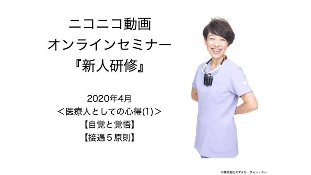 ニコ動オンラインセミナー『新人研修』テキスト[2020.04.11]テキスト配布