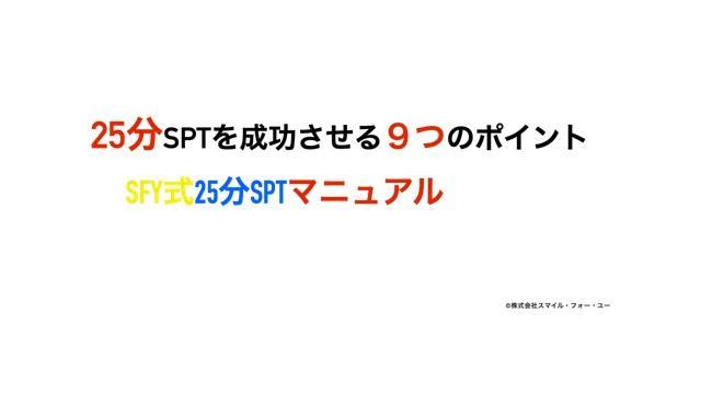 『【SFY式】25分SPT&メインテナンス マニュアル』テキスト配布