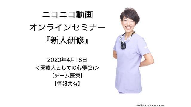 ニコ動オンラインセミナー『新人研修』テキスト[2020.04.18]テキスト配布