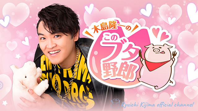 10月25日『全国豚舎化計画in東京渋谷』22日午前0時以降はこちらからお申し込みください。
