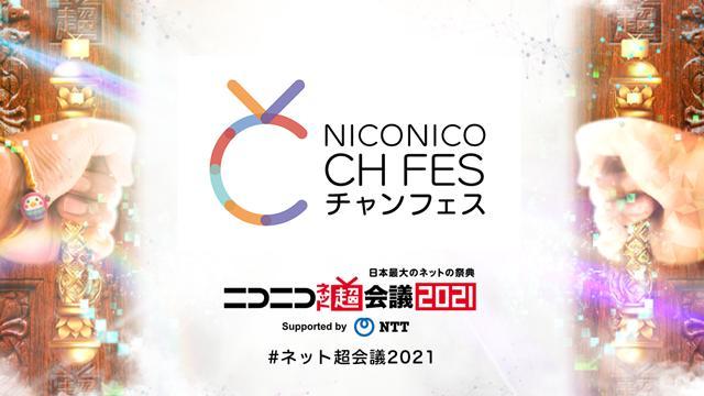ニコニコ超会議2021 超声優祭 イケボ☆ステージ 現地来場チケット一般販売・ネットチケット販売のお知らせ