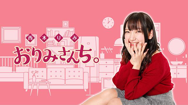 【お知らせ】「おりみさんち。 #23」ゲストに花奈澪さん・七海とろろさん・梅原サエリさん生登場!!