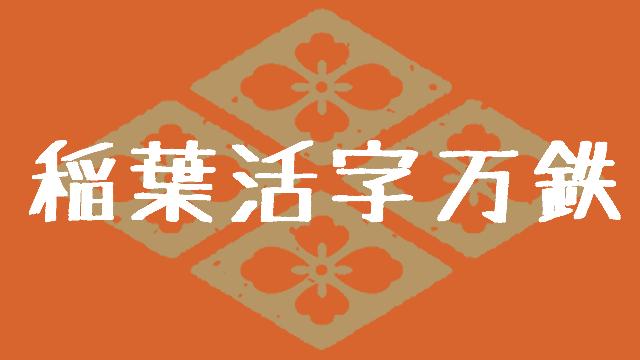 ◆記事一覧&今後の予定ラインナップ◆