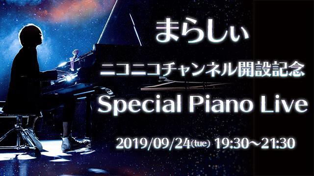 まらしぃ Special Piano Live ~チャンネル開設記念特番~