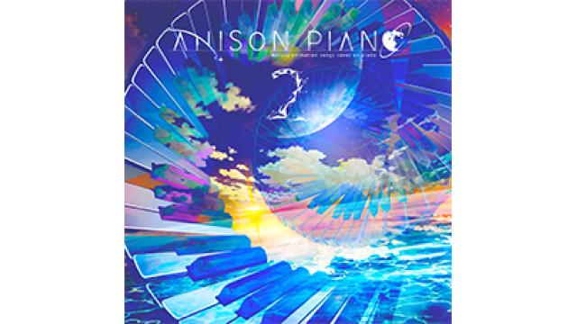 「Anison Piano2」