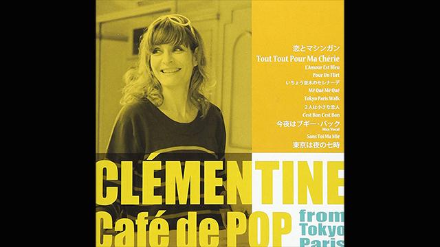 クレモンティーヌのアルバムにピアニスト兼作曲家として参加。