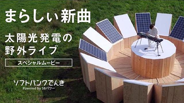 WebCM「ソフトバンクでんきFITでんきプラン」に楽曲提供、ピアノ演奏、出演。